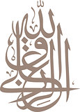 Al Rizqu Al Allah