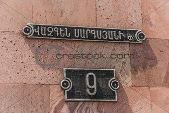 Armenian street sign
