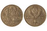 One jubilee ruble USSR with Lenin 1917-1977
