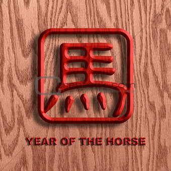 2014 Chinese Horse Symbol Wood Background Illustration