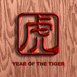 Chinese Tiger Symbol Wood Background Illustration