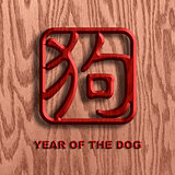 Chinese Dog Symbol Wood Background Illustration