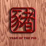 Chinese Pig Symbol Wood Background Illustration