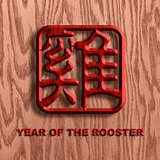 Chinese Rooster Symbol Wood Background Illustration