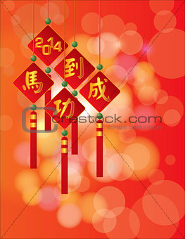 2014 Chinese Plaques with Horse Success Text Illustration