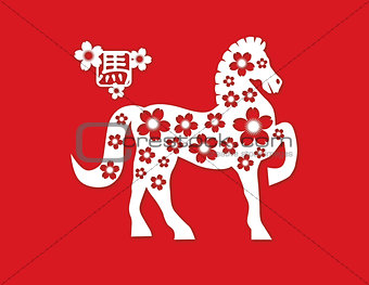 2014 Chinese Horse Paper Cut on Red Background