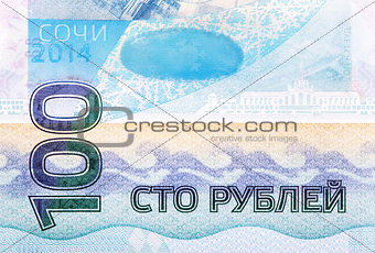 100 rubles olympic banknote