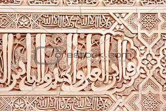 Ancient Arabian Inscription