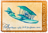 Stamp printed by USSR (Russia) shows Aircraft with the inscripti