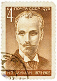 Stamp printed in USSR shows Nikolai E. Bauman (1873-1905), Bolsh
