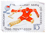 Stamp printed in the Russia shows hockey goalie, series Hockey W