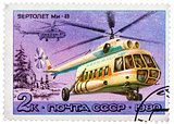 "Stamp printed in USSR, shows helicopter ""Mi-8"""