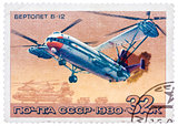 "Stamp printed in USSR, shows helicopter ""V-12"""