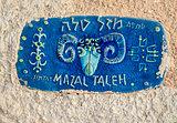 street sign, Tel Aviv - Yafo, Israel