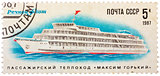 "Stamp printed in USSR shows the Passenger ship ""Maxim Gorky"""