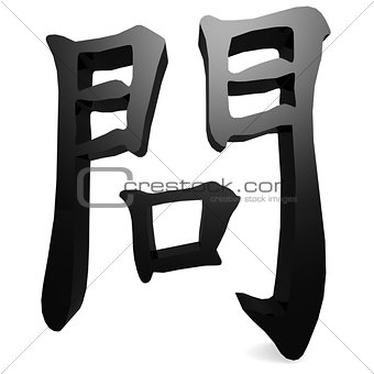 Ask in Chinese word