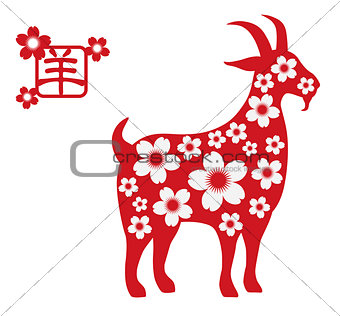 2015 Year of the Goat with Cherry Blossom Silhouette