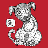 Chinese Zodiac. Animal astrological sign. dog.