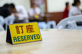 Reserved ,Ding Wei