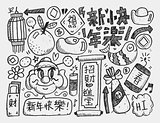 "Doodle Chinese New Year background,Chinese word ""Happy new year"""