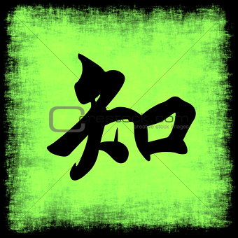 Knowledge in Chinese Calligraphy