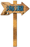 Beach Directional Sign in Chinese Language