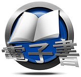 E-Book - Metallic Icon in Chinese Language