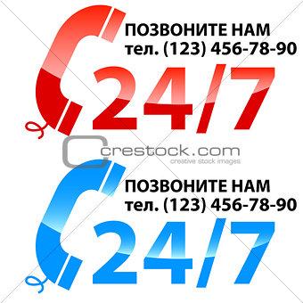 24 7 availability