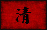 Chinese Calligraphy Symbol for Clarity