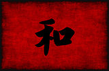 Chinese Calligraphy Symbol for Harmony