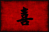 Chinese Calligraphy Symbol for Happiness