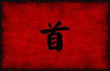 Chinese Calligraphy Symbol for Leadership