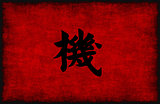 Chinese Calligraphy Symbol for Opportunity