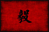 Chinese Calligraphy Symbol for Perseverance