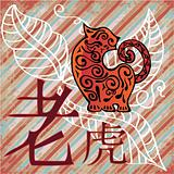 Tiger - China year horoscope