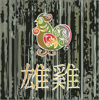 Rooster - China year horoscope