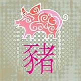 Pig - China year horoscope