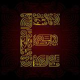 Vector Gold Mono Line style Geometric Font for Design Text, Slogan, Template or Advertising. Golden Monogram Design elements for Invitation, Postcard, Badges or Advertising. Letter E