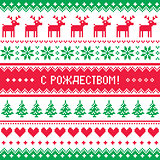 С Рождеством - Merry Christmas in Russian knitted pattern