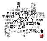 2016 Chinese New Year Word Cloud Background