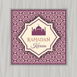 Ramadan Kareem invitation