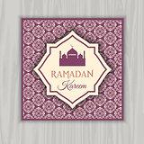Ramadan Kareem invitation
