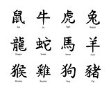 Chinese zodiac symbols, black hieroglyphs isolated on white