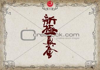 Martial arts-KARATE