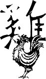 Chinese New Year Rooster crowing