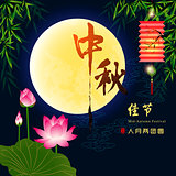 Mid Autumn Festival Background. Translation The Mid-Autumn Festi