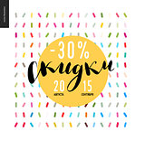 Discount 30 percents - russian lettering