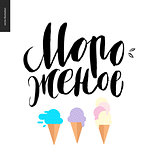 Ice Cream russian lettering and three cones