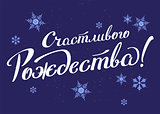 Merry Christmas translation from Russian