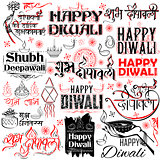 Shubh Deepawali (Happy Diwali) message for light festival of India